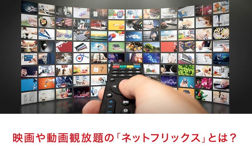 ネット フリックス 対応 テレビ